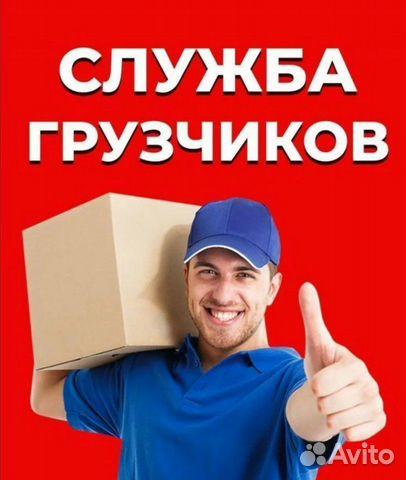 Грузчики разнорабочие  89642170567 купить 3