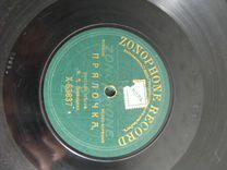 Шеллаковая пластинка для граммофона