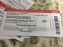 Билет MD