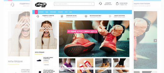 becec0dfc Готовый интернет-магазин кроссовок. Дропшиппинг купить в Самарской области  на Avito — Объявления на сайте Авито