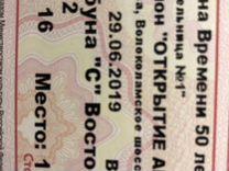 Билет на «Машина Времени»