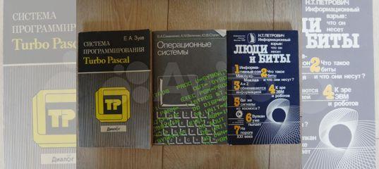 Turbo Pascal Exec