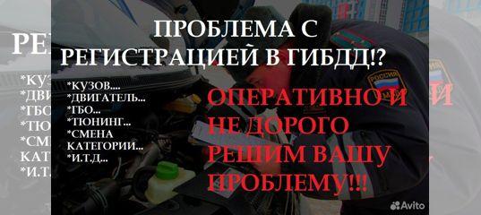 оформление газового оборудования на автомобиль в гибдд новосибирск