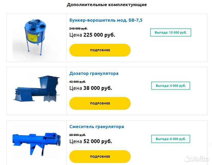 Мини-гранулятор  89127004136 купить 5