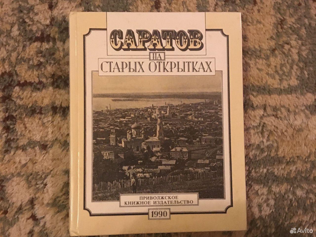 Книги и открытки о Саратове  89033850581 купить 2