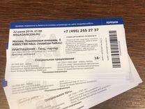 Билеты Мегаденс90