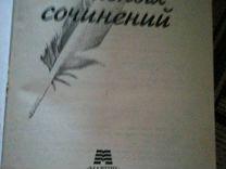 350 лучших сочинений с 5 по 11 класс