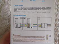 Коннектор для 5050SMD 12V (10мм)