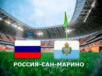Билеты Россия-Сан-Марино матч 8июня