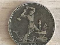 Один полтинник 1924г. 9г серебро