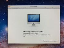 Apple iMac 24 дюйма Full HD / ATI 2600