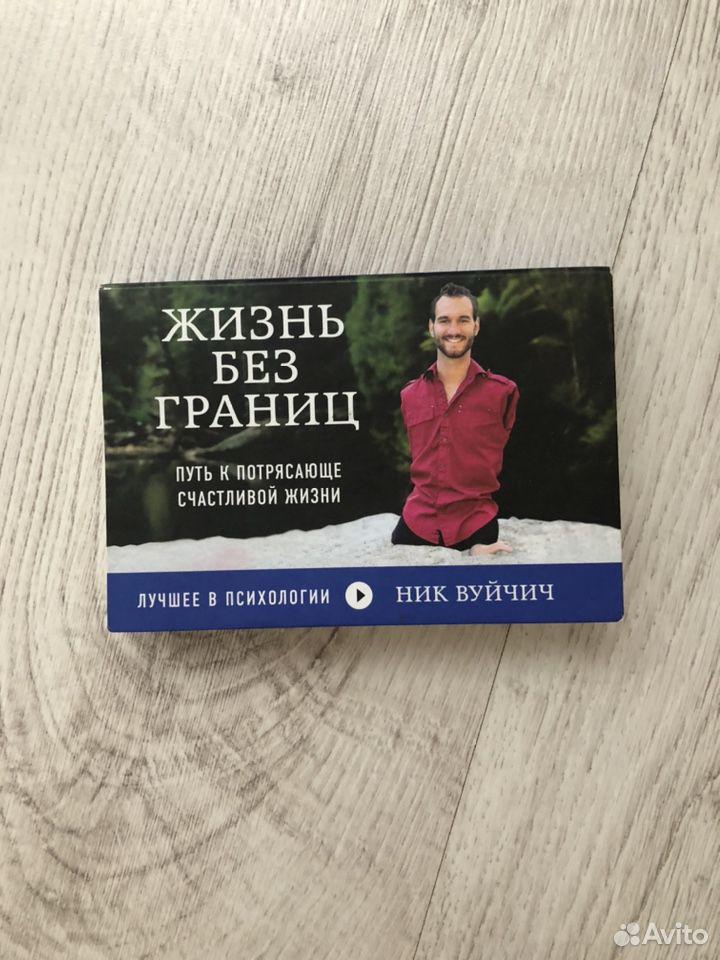 Жизнь без границ Ник Вуйчич  89191231918 купить 1