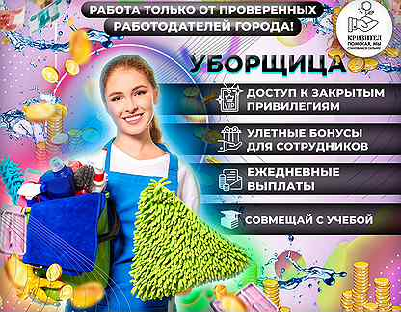 Работа для девушки новокуйбышевск заработать моделью онлайн в клин