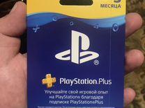 Подписка PlayStation Plus на 3 Месяца PS4