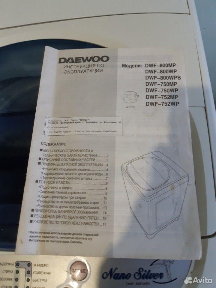 Стиральная машина с вертикальной загрузкой Daewoo 89248908812 купить 5