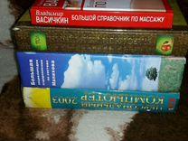 Энциклопедии книги
