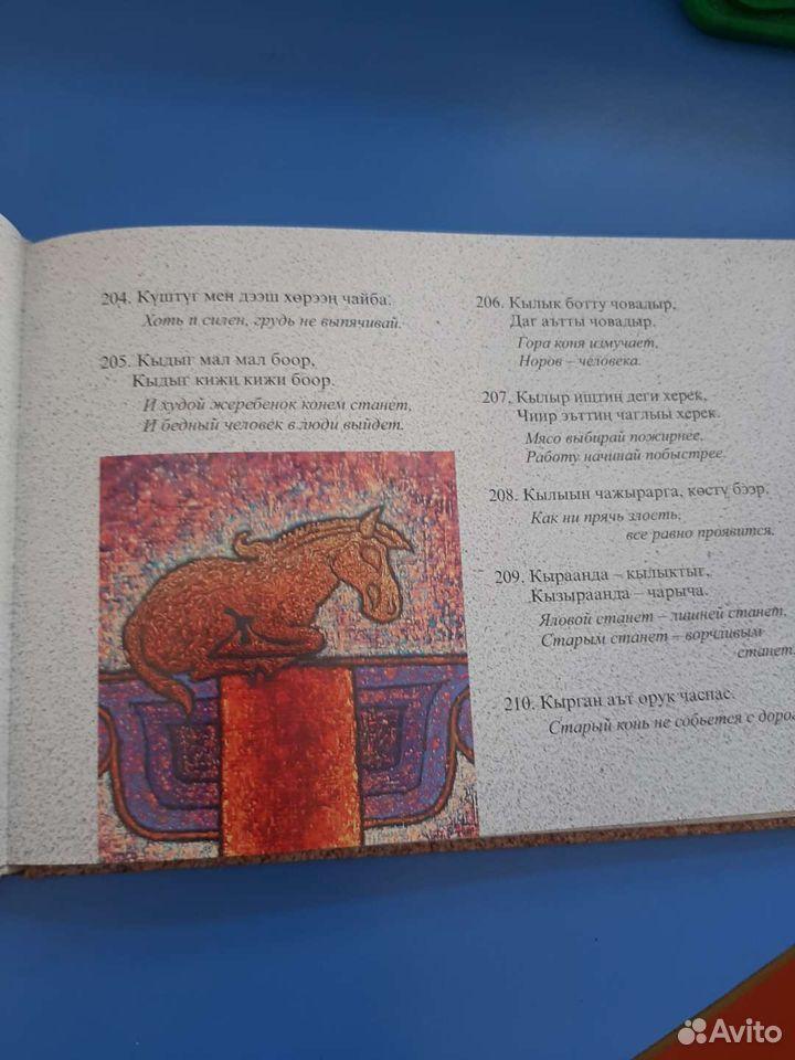 Книга: Пословицы и поговорки тувинского народа  89069987740 купить 3