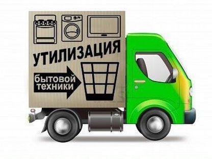 Бесплатный вывоз старой быт. техники