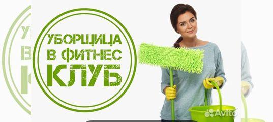 Вакансии в москве уборщица в фитнес клубе симферополь лучшие ночные клубы