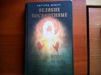Книга. Великие посвященные