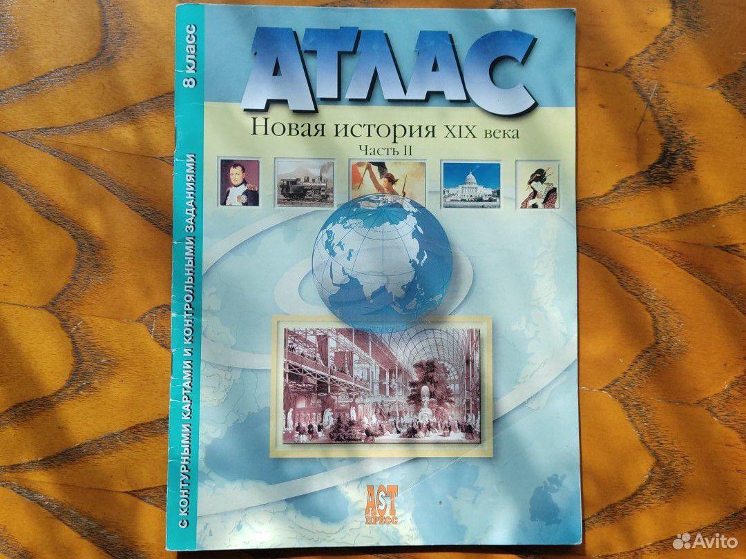 Атлас с контурными картами по истории 8 класс  89534736618 купить 1
