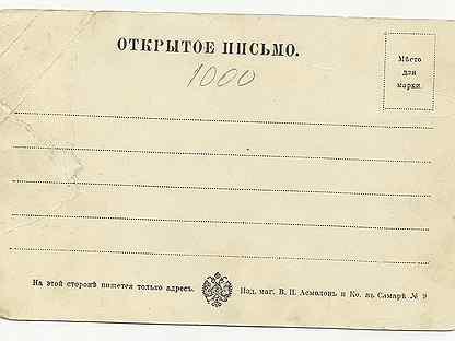 Самара почтовые открытки