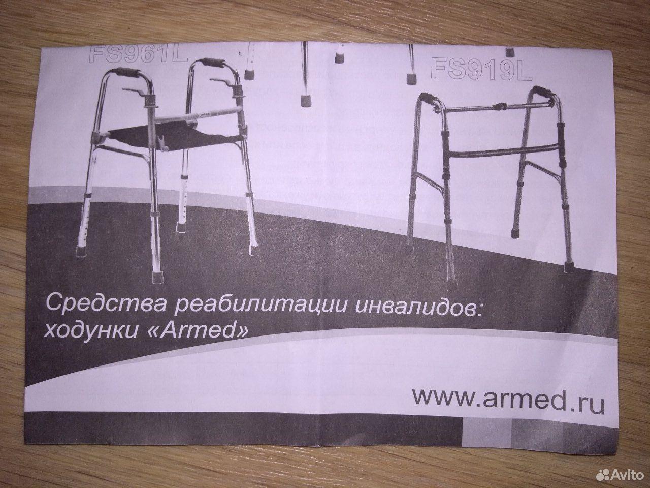 Ходунки Armed