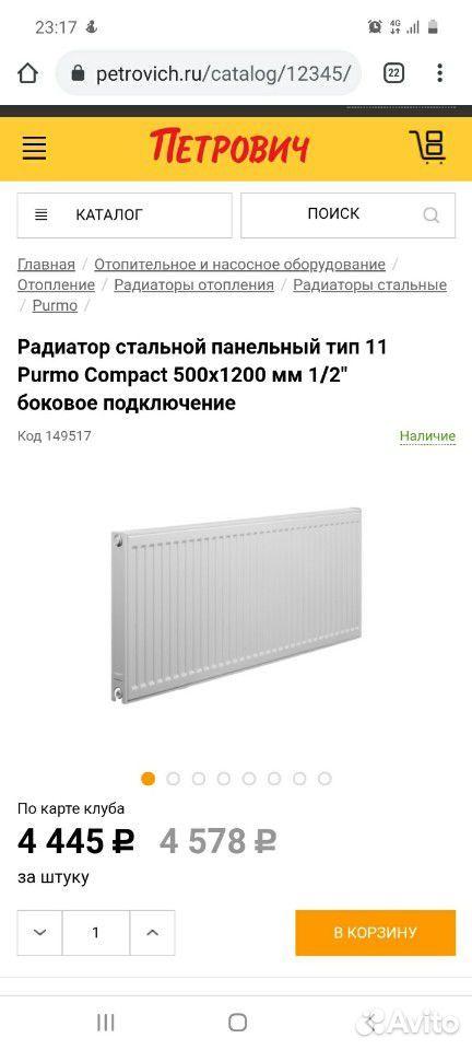 Радиатор  89116193189 купить 2