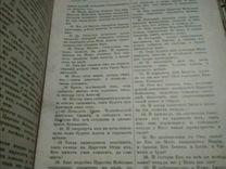 Библия 1896