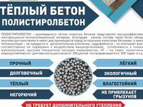 Пеноблок газоблок
