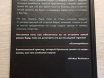 "Книга ""Ночной поезд"" Эмили Барр"