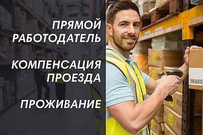 Москва работа вахтой для девушки с проживанием девушки ищут работу в уссурийске