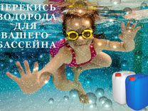 Перекись водорода для бассейнов гост