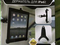 Новый держатель для iPad 2
