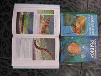 Книги-аквариумные рыбки (возможен обмен) — Аквариум в Геленджике