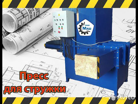 Пресс для упаковки стружки, соломы  89607988281 купить 2